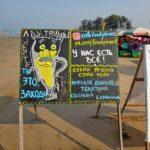 Пляж Арамболь.Гоа.Часть 2