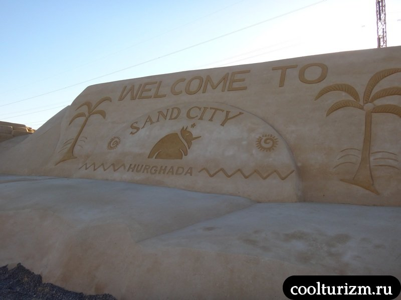 hurgada-sandciti-welcome