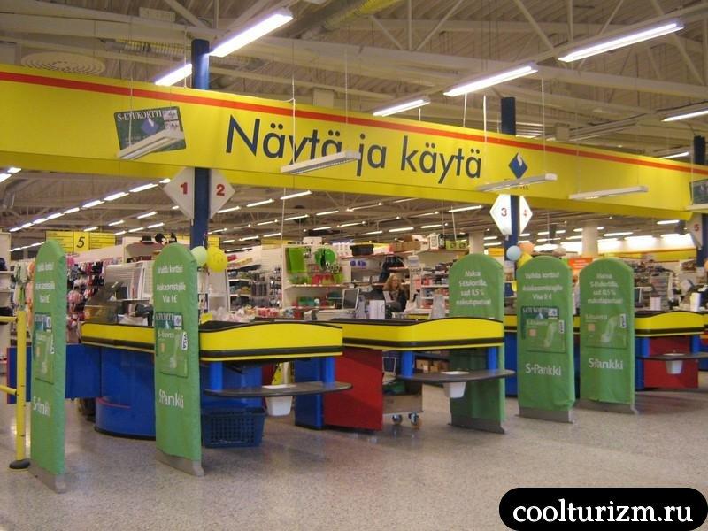 ivalo-smarket-shop