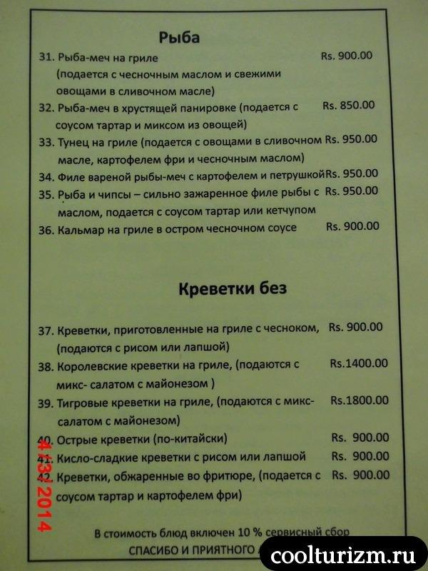 меню на Рой Вилле