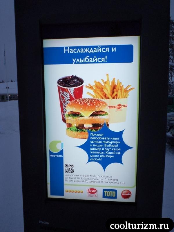 saariselka-burger