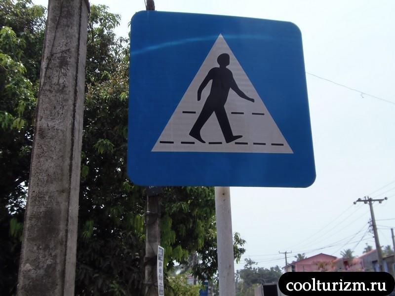 кривой знак в Шри Ланке