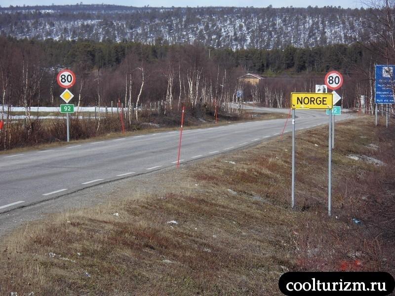 граница норвегии и финляндии.норвежская сторона