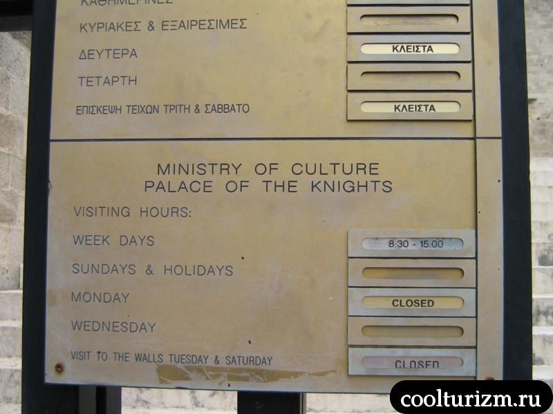 дворец рыцарей.родос
