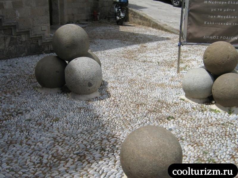 каменные шары .родос.старая крепость