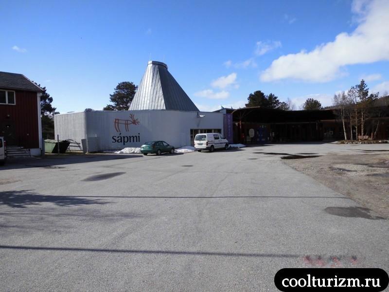 сапми музей закрыт