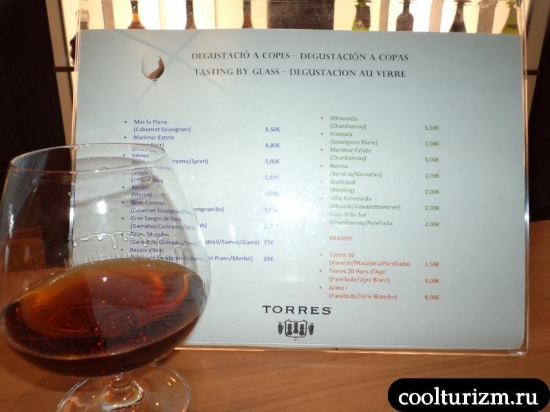 дегустация вина и бренди торрес