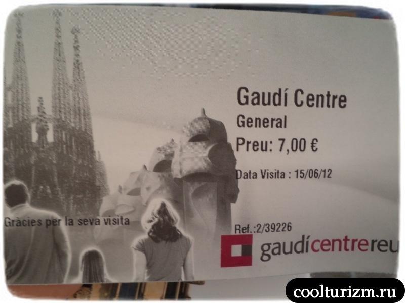 входной билет в музей Гауди
