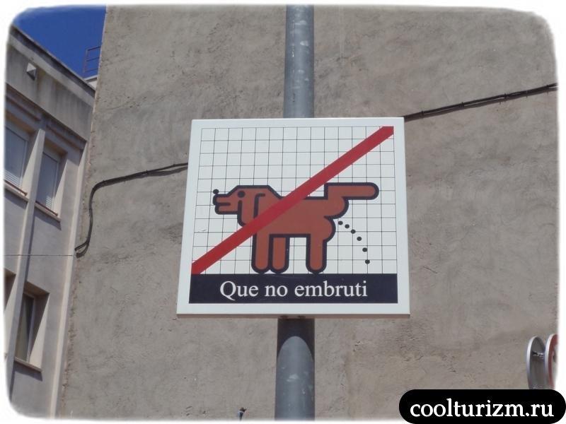 собачкам гадить запрещено