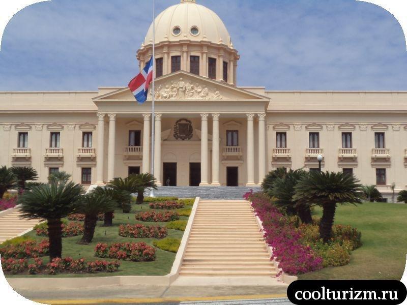 национальный дворец Доминикана