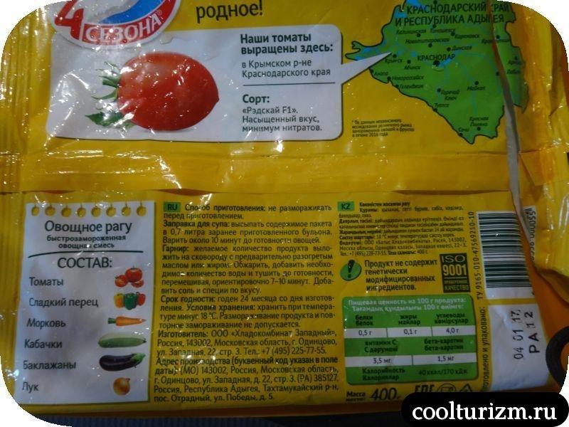 состав овощной смеси