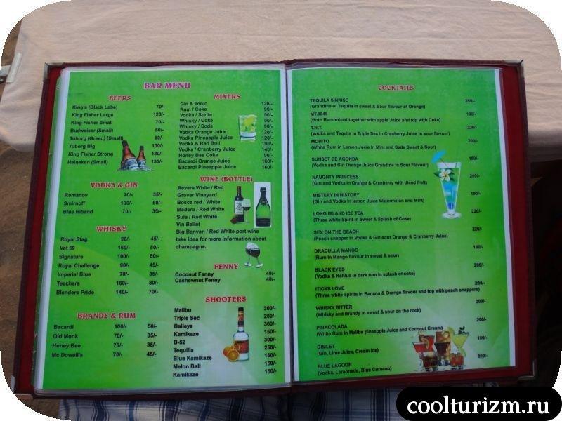 Южный ГОа.цены на алкоголь в кафе.