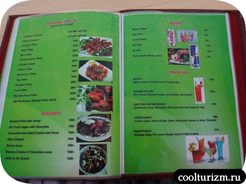 Южное Гоа.меню