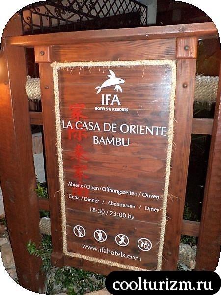Ифа Баваро Барсело азиатский ресторан