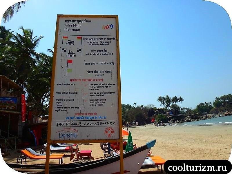 правила на пляже Палолем по индийски.