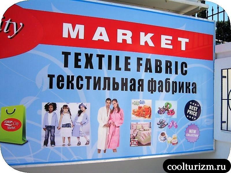 шопинг полотенца
