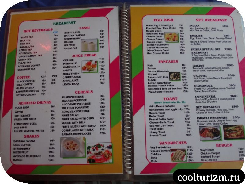 фатима корнер агонда бич индия меню еда