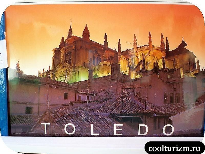 Толедо и Мадрид за один день