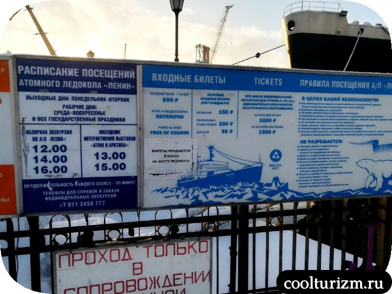 """Ледокол """"Ленин"""". Мурманск. Экскурсия. Расписание"""