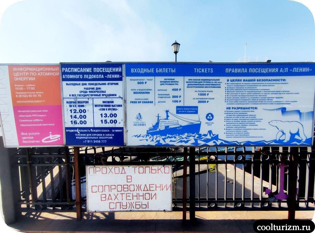 расписание экскурсий ледокол Ленин Мурманск 2021 цена билета