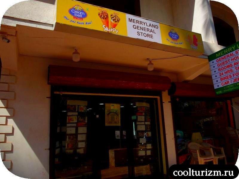 магазин Merryland в Мандреме