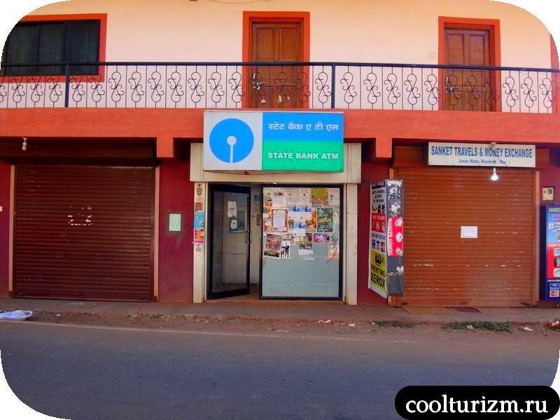 банкомат в Мандреме. Гоа