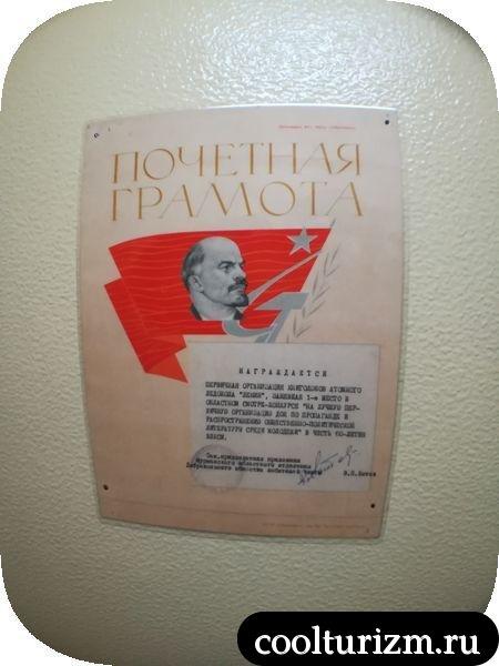 Кают компания. Ледокол Ленин