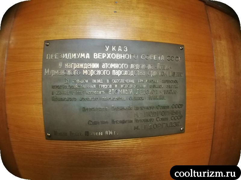 """Кают компания. Ледокол """"Ленин"""". Мурманск. Финал экскурсии"""