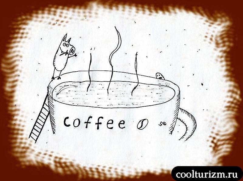 кофе зовёт