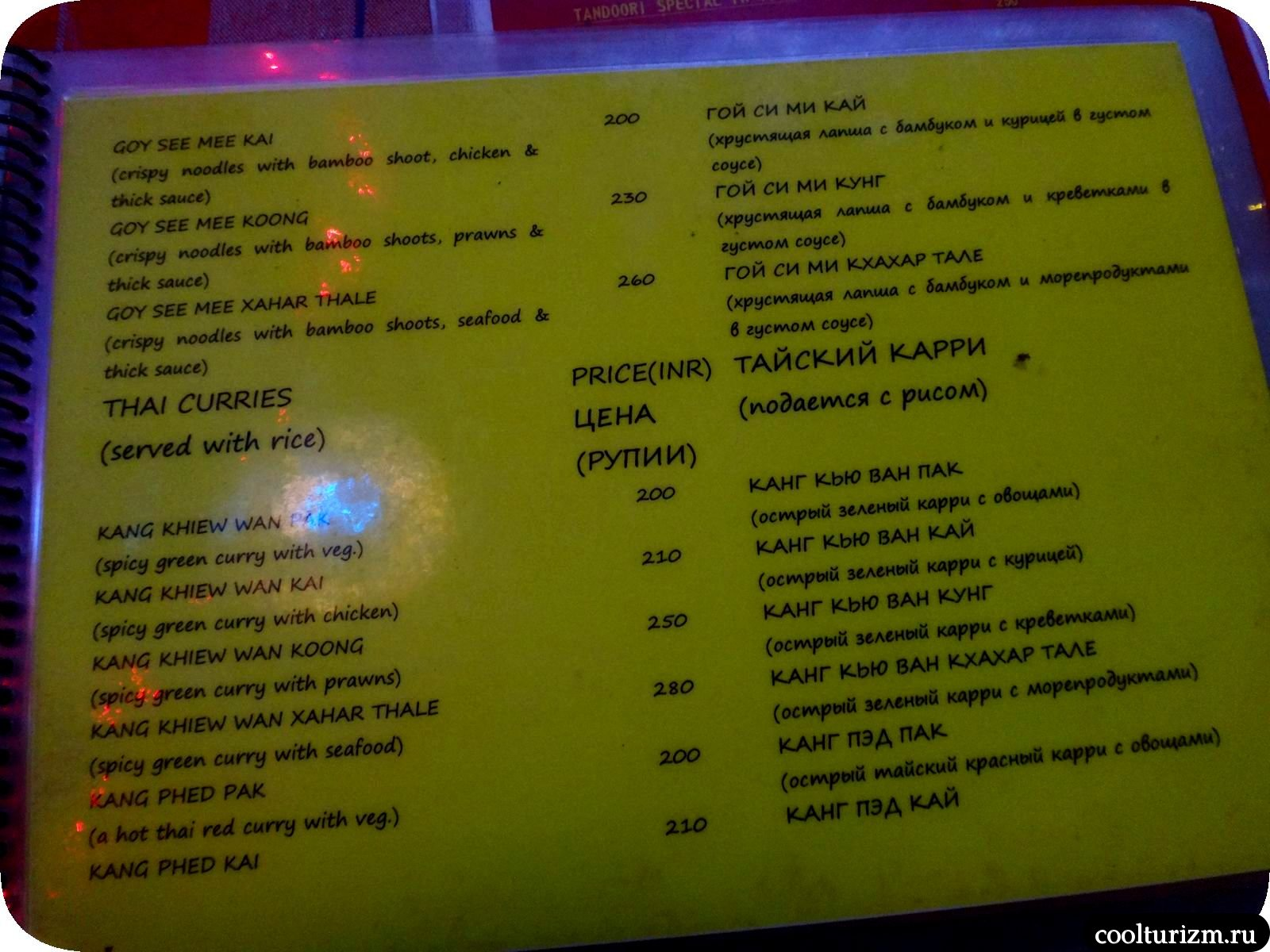 лучший ресторан тайской кухни