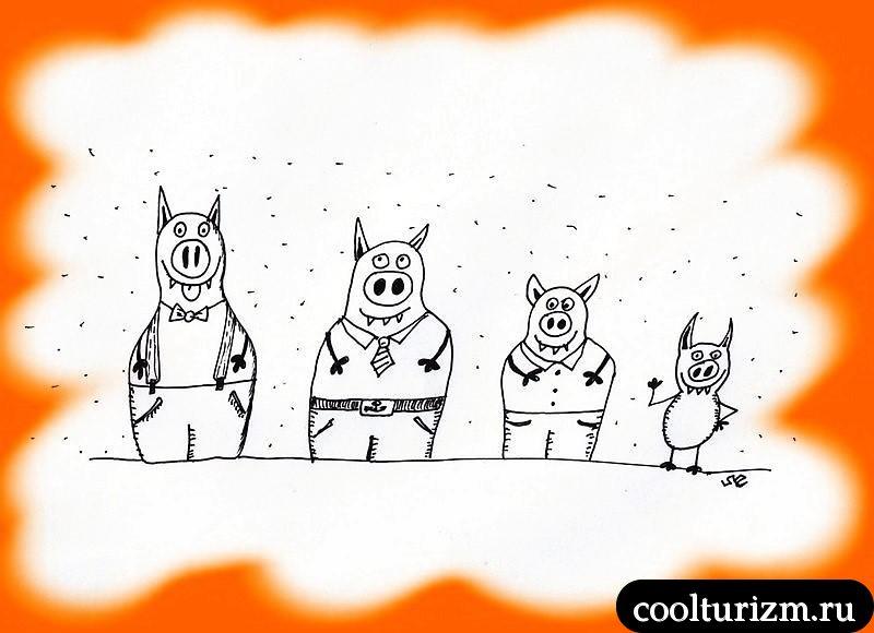Свинни и големы
