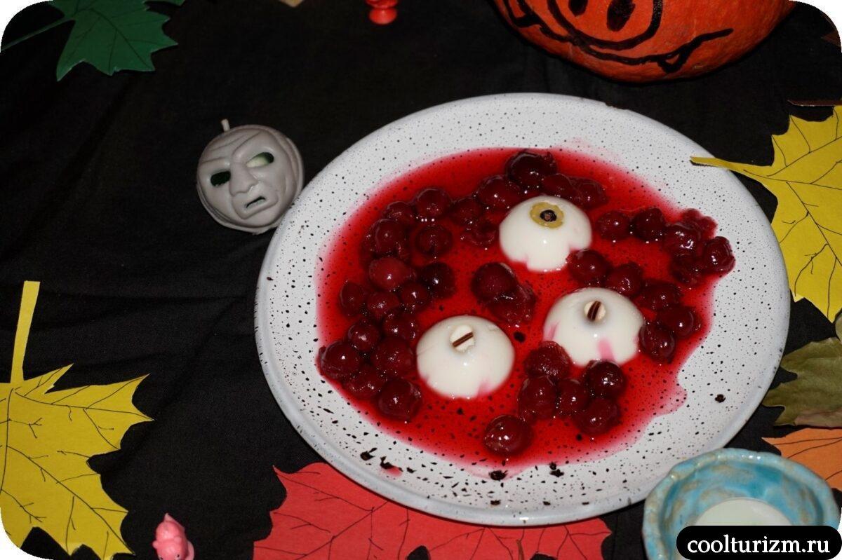 вишневый суп на Хеллоуин