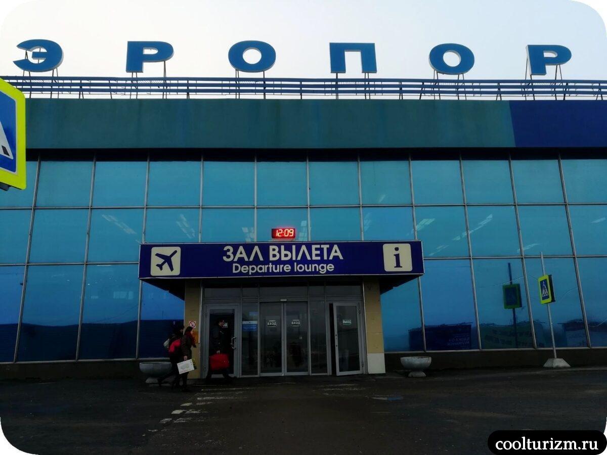 как добраться до Мурманска. Аэропорт Мурманск