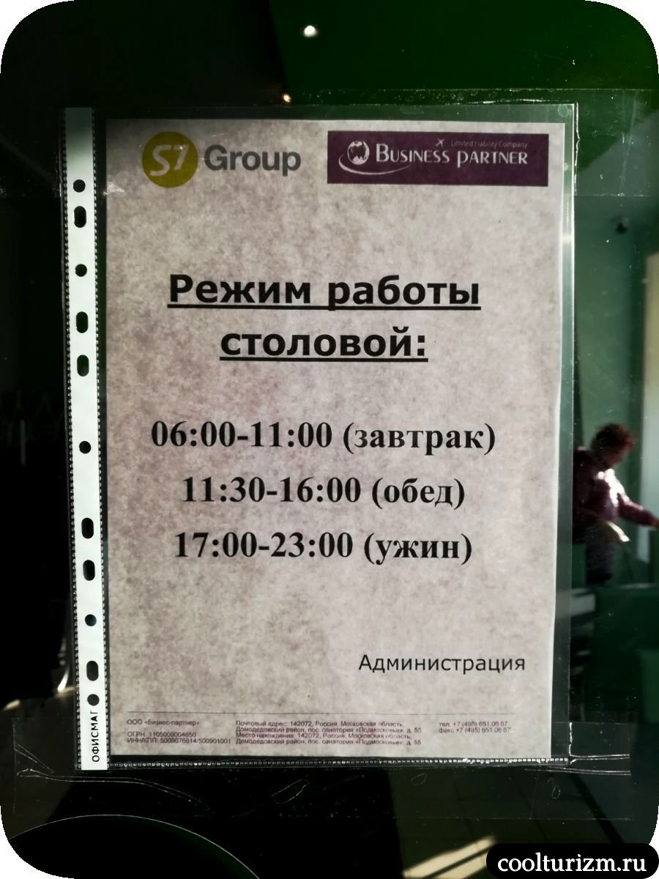где недорого поесть в Домодедово
