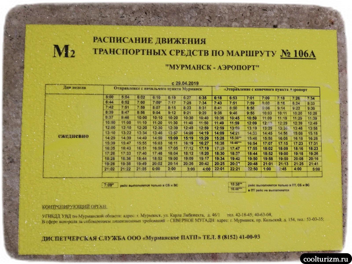 как добраться до Мурманска. Аэропорт Мурманск.Расписание маршруток в аэропорт