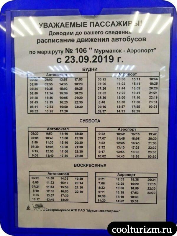 расписание 106 автобуса мурманск аэропорт