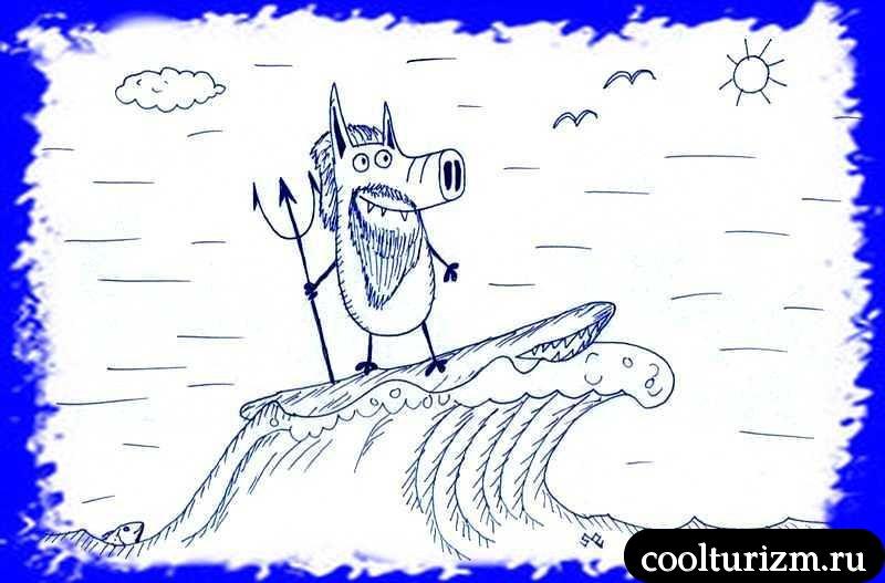 Пофигдон, бог морей