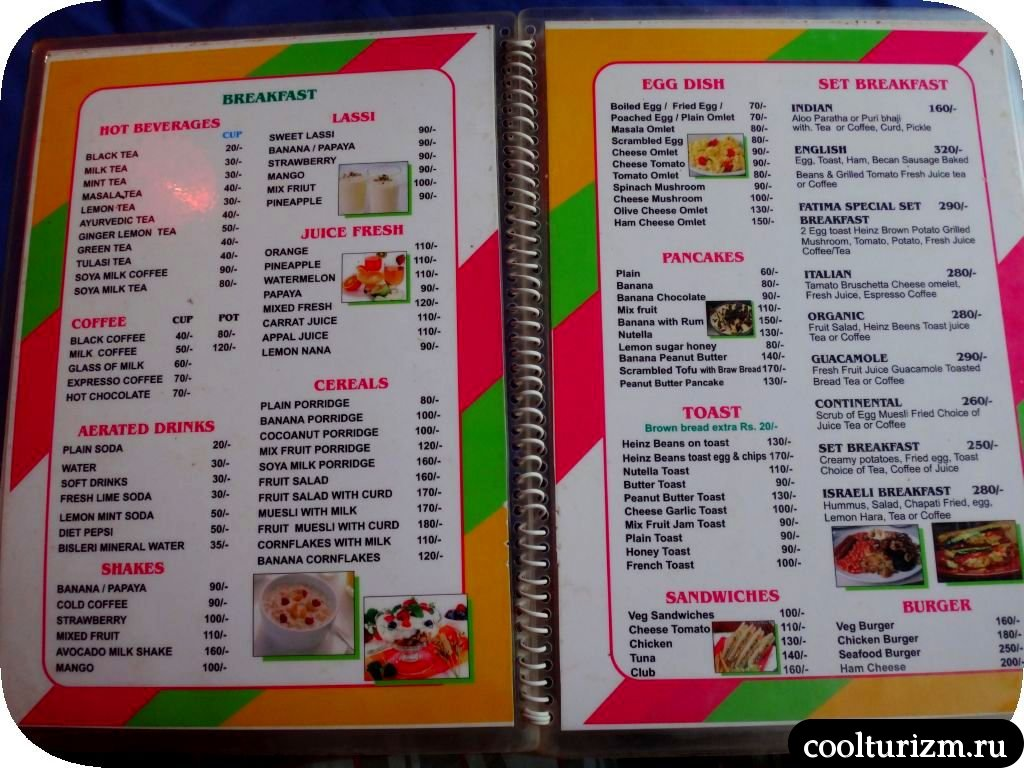 Fatima bar&restaurant Агонда