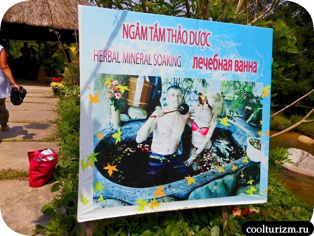 горячие минеральные источники Янг Бей, Вьетнам