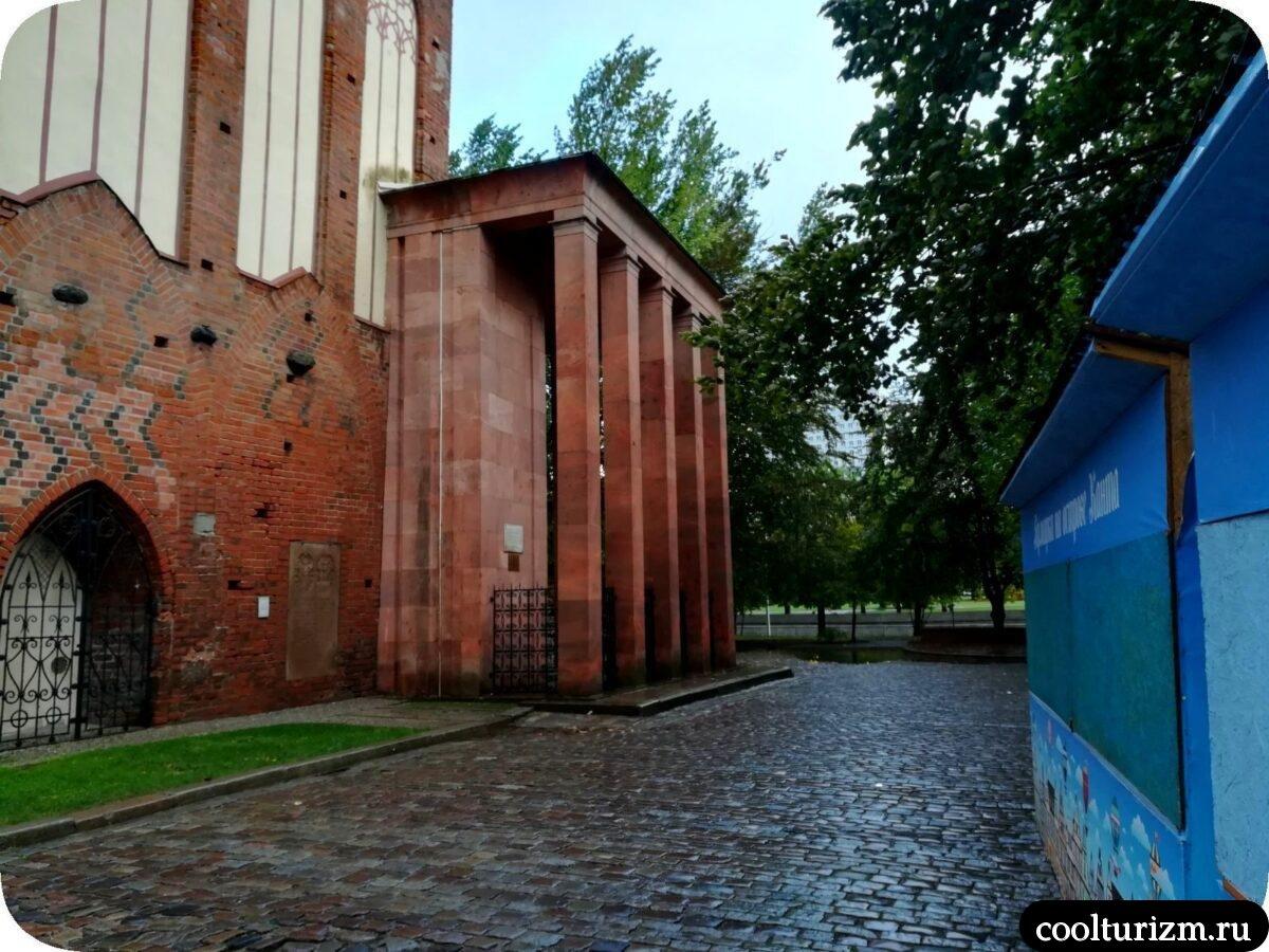 могила Канта в Калининграде