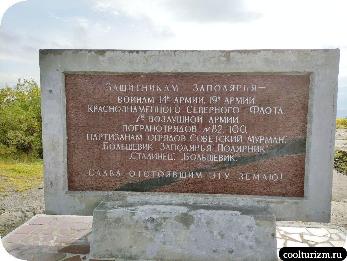 """Памятник """"Алеше"""". Мурманск. Высота """"Алеши"""" в Мурманске"""