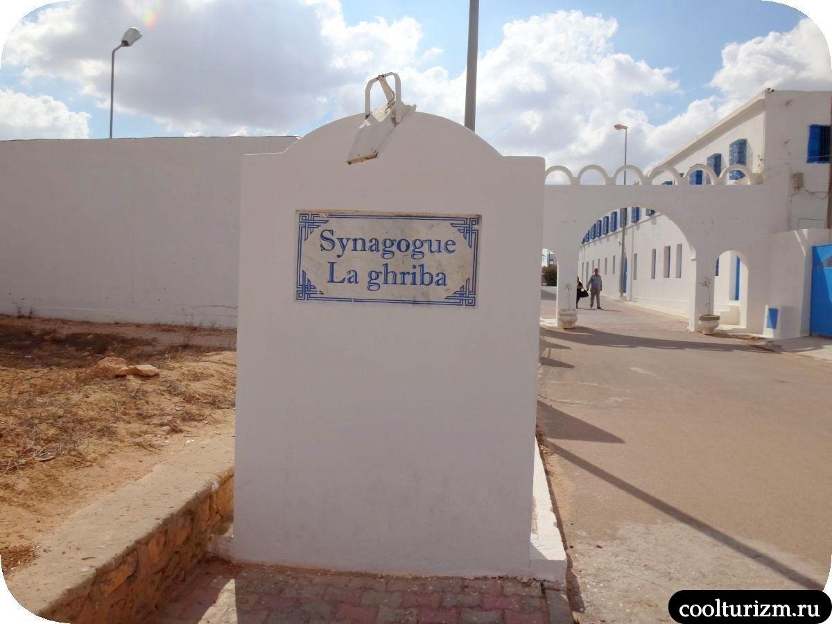 синагога Ла Гриба