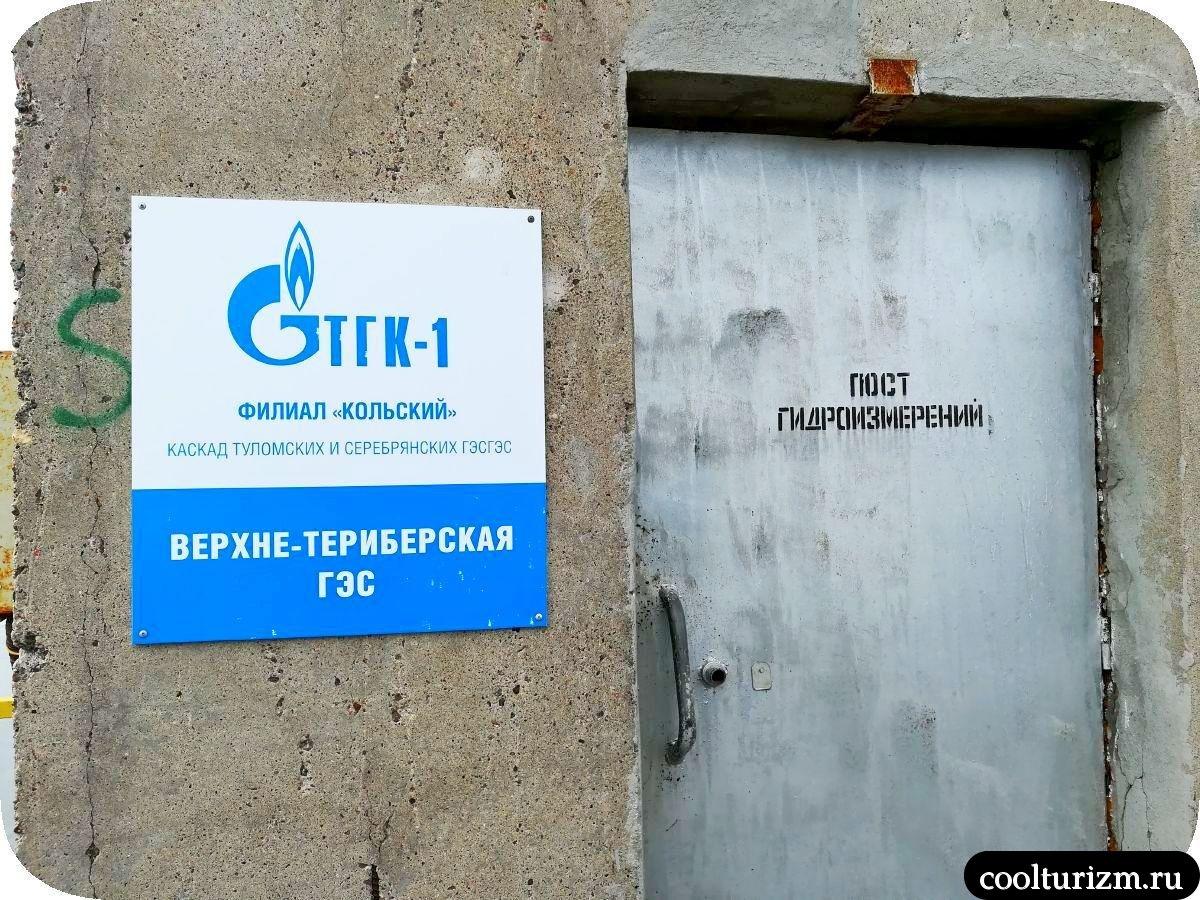 Мурманск-Териберка