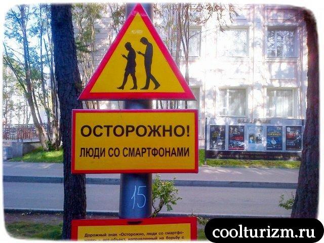 забавный знак на музыкальной аллее Мурманск
