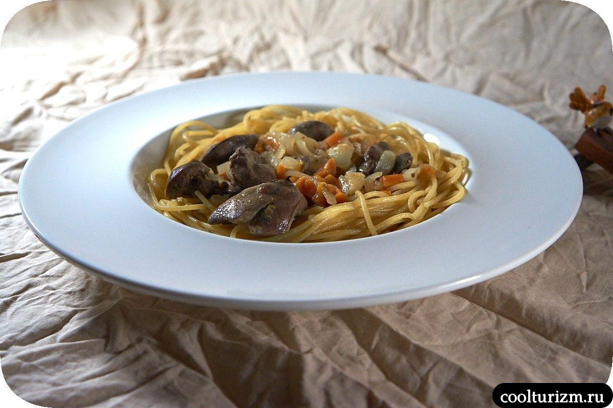 куриная печень со сливками и спагетти