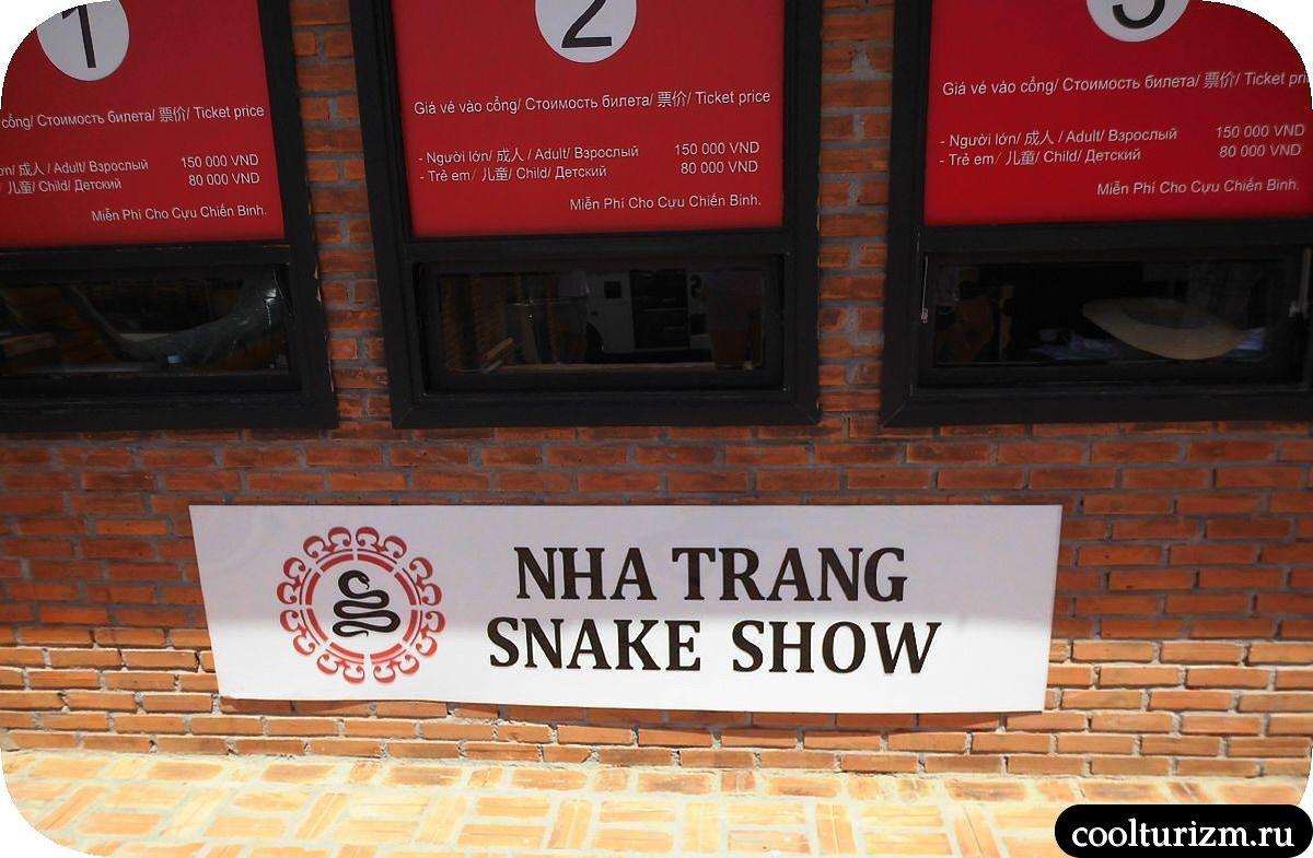шоу змей Нячанг Вьетнам
