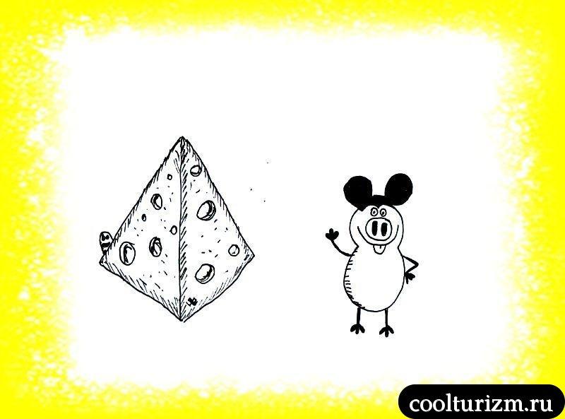Хрюмаус и сырная пирамида