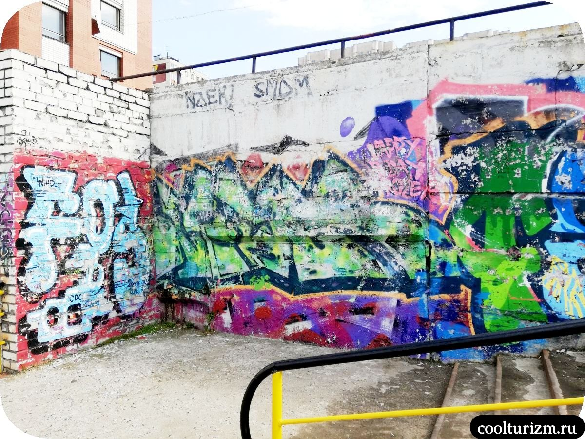 граффити Папнина Мурманск