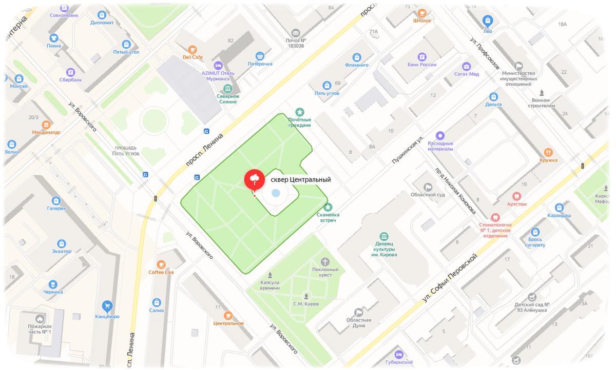 Центральный сквер Мурманск площадь 5углов