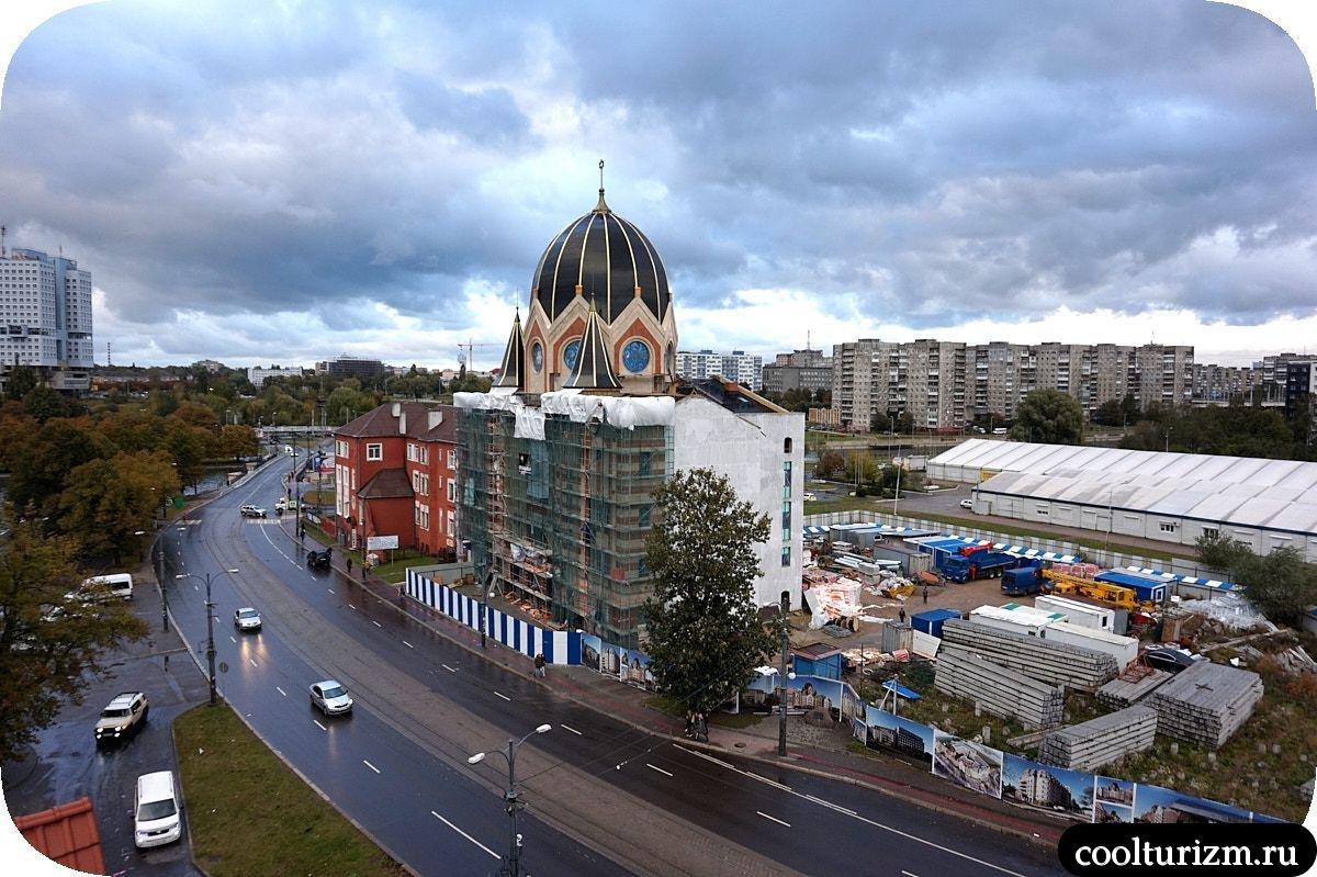 новая синагога Калининград